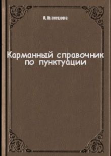 Обложка книги  - Карманный справочник по пунктуации