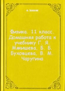 Обложка книги  - Физика. 11 класс. Домашняя работа к учебнику Г. Я. Мякишева, Б. Б. Буховцева, В. М. Чаругина