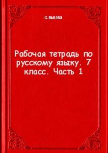 Обложка книги  - Рабочая тетрадь по русскому языку. 7 класс. Часть 1