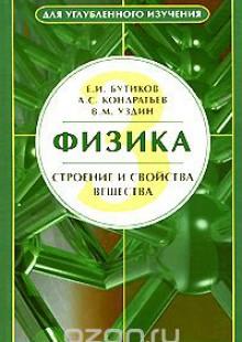 Обложка книги  - Физика. В 3 книгах. Книга 3. Строение и свойства вещества