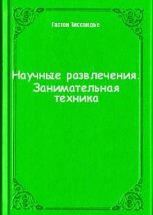 Обложка книги  - Научные развлечения. Занимательная техника