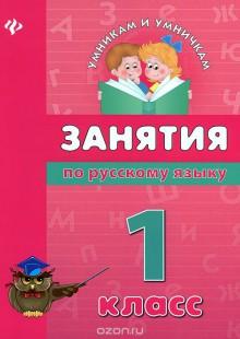 Обложка книги  - Занятия по русскому языку. 1 класс