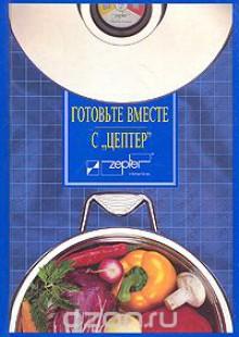 Обложка книги  - Готовьте вместе с «Цептер»