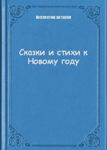 Обложка книги  - Сказки и стихи к Новому году