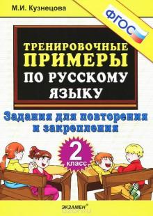 Обложка книги  - Тренировочные примеры по русскому языку. Задания для повторения и закрепления. 2 класс