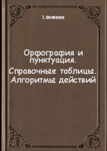 Обложка книги  - Орфография и пунктуация. Справочные таблицы. Алгоритмы действий