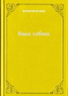 Обложка книги  - Ваша собака