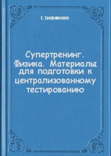 Обложка книги  - Супертренинг. Физика. Материалы для подготовки к централизованному тестированию