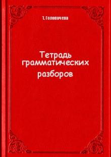 Обложка книги  - Тетрадь грамматических разборов