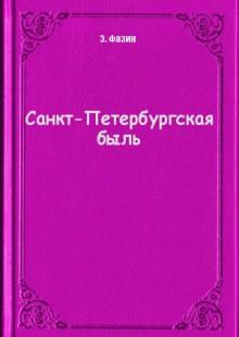 Обложка книги  - Санкт-Петербургская быль