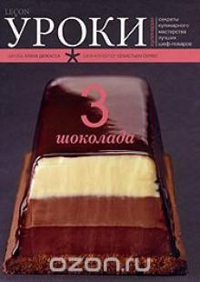 Обложка книги  - 3 шоколада