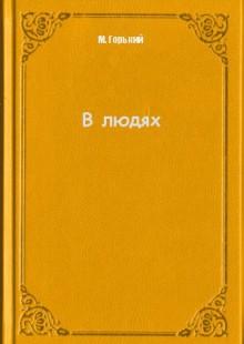 Обложка книги  - В людях