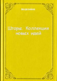 Обложка книги  - Шторы. Коллекция новых идей