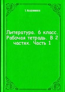 Обложка книги  - Литература. 6 класс. Рабочая тетрадь. В 2 частях. Часть 1