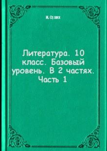 Обложка книги  - Литература. 10 класс. Базовый уровень. В 2 частях. Часть 1