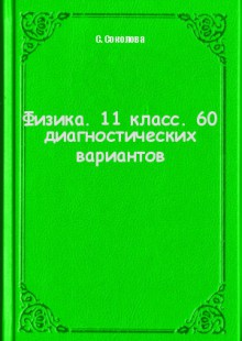 Обложка книги  - Физика. 11 класс. 60 диагностических вариантов