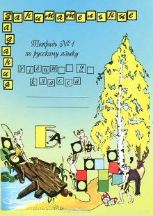 Обложка книги  - Русский язык. 2 класс. В 2 частях. Тетрадь №1