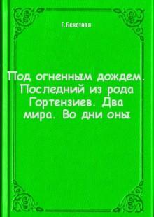 Обложка книги  - Под огненным дождем. Последний из рода Гортензиев. Два мира. Во дни оны