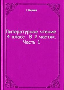 Обложка книги  - Литературное чтение. 4 класс. В 2 частях. Часть 1