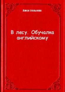 Обложка книги  - В лесу. Обучалка английскому