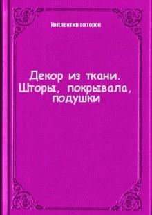 Обложка книги  - Декор из ткани. Шторы, покрывала, подушки