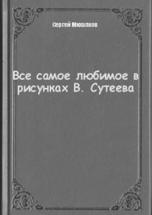 Обложка книги  - Все самое любимое в рисунках В. Сутеева