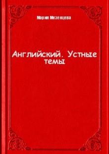 Обложка книги  - Английский. Устные темы