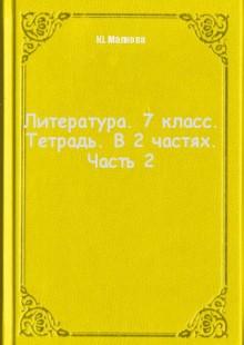 Обложка книги  - Литература. 7 класс. Тетрадь. В 2 частях. Часть 2