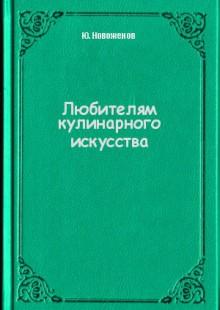 Обложка книги  - Любителям кулинарного искусства