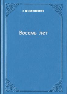 Обложка книги  - Восемь лет