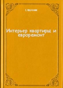 Обложка книги  - Интерьер квартиры и евроремонт