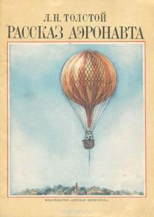 Обложка книги  - Рассказ аэронавта
