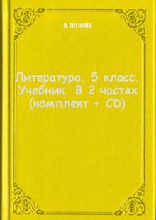 Обложка книги  - Литература. 5 класс. Учебник. В 2 частях (комплект + CD)