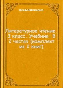 Обложка книги  - Литературное чтение. 3 класс. Учебник. В 2 частях (комплект из 2 книг)