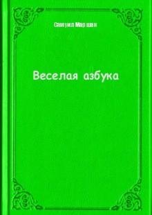 Обложка книги  - Веселая азбука