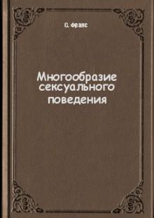 Обложка книги  - Многообразие сексуального поведения
