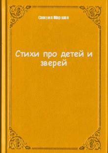 Обложка книги  - Стихи про детей и зверей