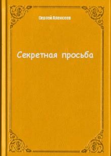 Обложка книги  - Секретная просьба