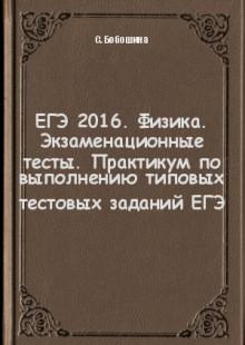 Обложка книги  - ЕГЭ 2016. Физика. Экзаменационные тесты. Практикум по выполнению типовых тестовых заданий ЕГЭ