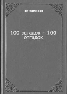 Обложка книги  - 100 загадок – 100 отгадок
