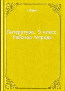 Обложка книги  - Литература. 5 класс. Рабочая тетрадь