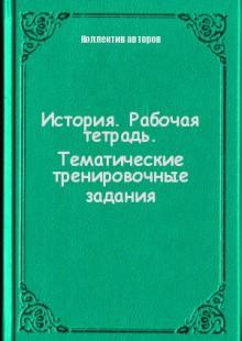 Обложка книги  - История. Рабочая тетрадь. Тематические тренировочные задания