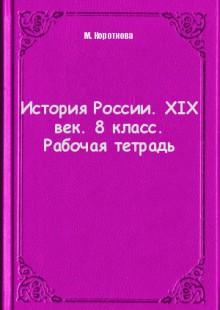 Обложка книги  - История России. XIX век. 8 класс. Рабочая тетрадь