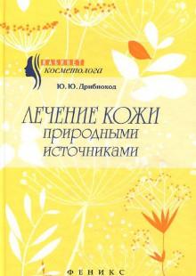 Обложка книги  - Лечение кожи природными источниками