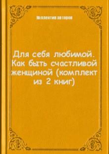 Обложка книги  - Для себя любимой. Как быть счастливой женщиной (комплект из 2 книг)