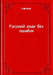 Обложка книги  - Русский язык без ошибок