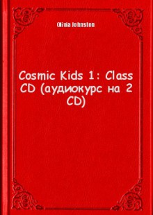 Обложка книги  - Cosmic Kids 1: Class CD (аудиокурс на 2 CD)