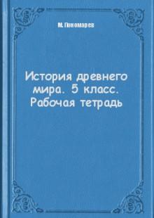Обложка книги  - История древнего мира. 5 класс. Рабочая тетрадь