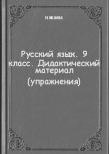 Обложка книги  - Русский язык. 9 класс. Дидактический материал (упражнения)