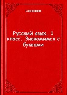 Обложка книги  - Русский язык. 1 класс. Знакомимся с буквами